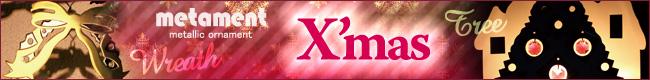metament ─ メタメント X'mas クリスマスツリー&リース ─ インテリアを手掛けてきたデザイナーと職人が創りだすモダンなクリスマス飾り