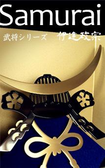 戦国武将シリーズ第一弾。伊達政宗の兜をシンプルなデザインで再現しました。