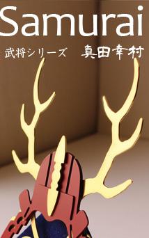 戦国武将シリーズ第二弾。NHK大河ドラマ「真田丸」の主人公・真田幸村の兜をシンプルなデザインで。