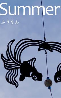 夏の風物詩、風鈴を金魚をモチーフにモダンにアレンジしました。