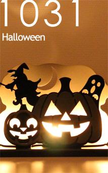10/31はHalloween!キャンドルを灯すとジャックランタンのシルエットがゆらゆらと浮び上がります。