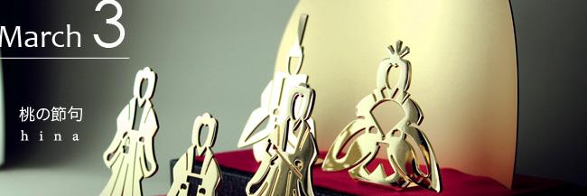 メタメント hina 雛 オーナメント 金属製のシンプルでモダンなお雛様(節句人形)