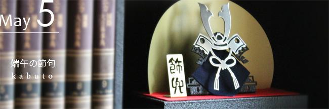 メタメント kabuto 兜 オーナメント 金属製のシンプルでモダンな兜飾り(五月人形)