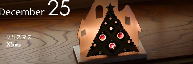 キャンドルなどの灯りをセッティングすると幻想的なクリスマスの演出ができるモダンデザインクリスマスツリー