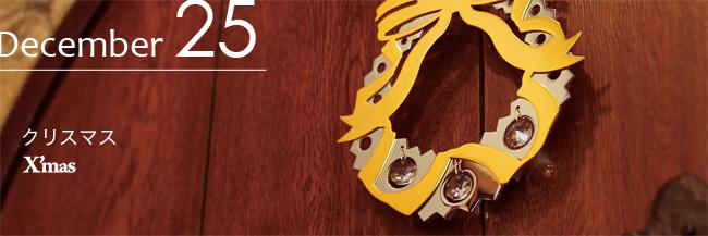 メタメント X'mas クリスマスリース オーナメント モダンでシンプルな金属製のクリスマスリース飾り