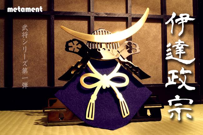 戦国武将シリーズ 伊達政宗公の金属製兜飾り