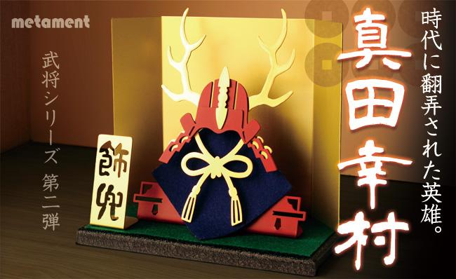 戦国武将シリーズ 真田幸村の金属製兜飾り