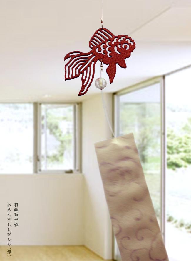 metament 和蘭獅子頭(おらんだししがしら)をかたどった風鈴です。
