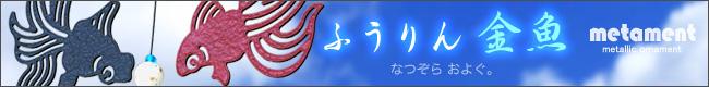 metament ─ メタメント ふうりん 金魚 ─ インテリアを手掛けてきたデザイナーと職人が創りだす風鈴