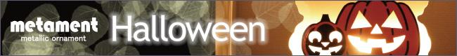 metament ─ メタメント Halloween ハロウィン ─ インテリアを手掛けてきたデザイナーと職人が創りだすモダンなハロウィン飾り