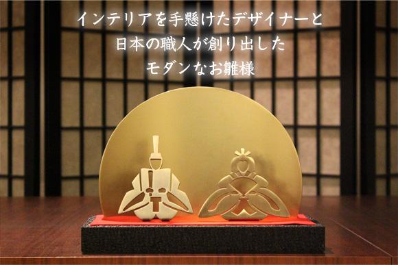 インテリアを手がけたデザイナーと日本の職人が創り出したモダンなおひな様