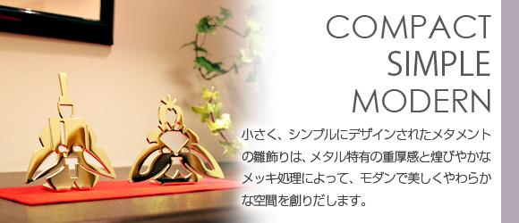 コンパクト、シンプルにデザインされたメタメント-hinaはメタル特有の重厚感ときらびやかなメッキ処理によって、モダンで美しくやわらかな空間を創りだします。
