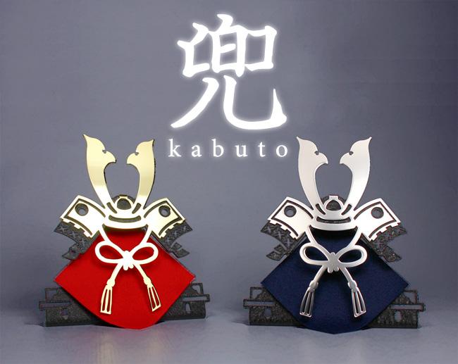 metament - kabuto - 兜