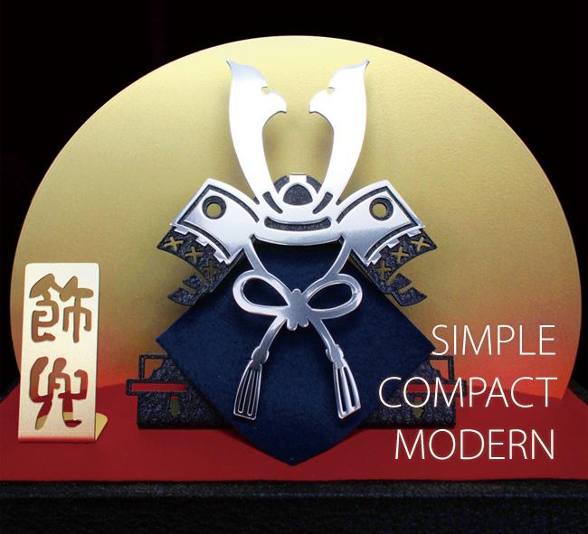 シンプル・コンパクト・モダン