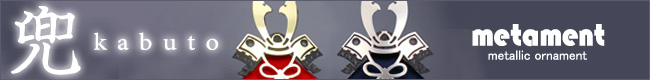 metament ─ メタメント kabuto 兜 ─ インテリアを手掛けてきたデザイナーと職人が創りだすモダンな飾兜